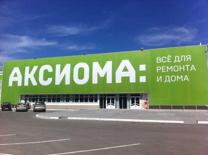 Аксиома Барнаул