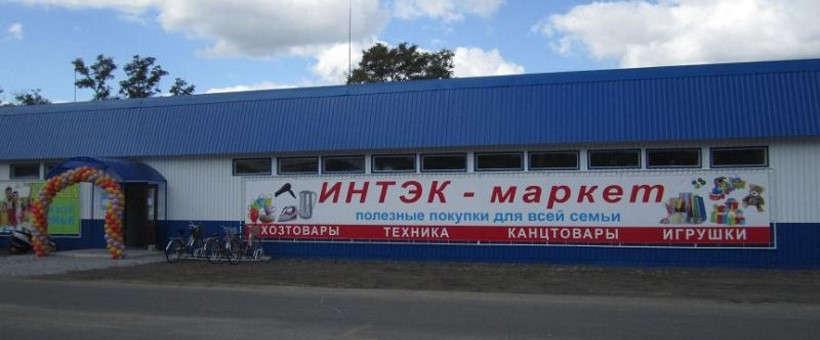 Интек Саратов