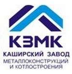 Каширский завод металлоконструкций