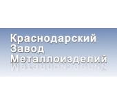 Краснодарский завод металлоизделий