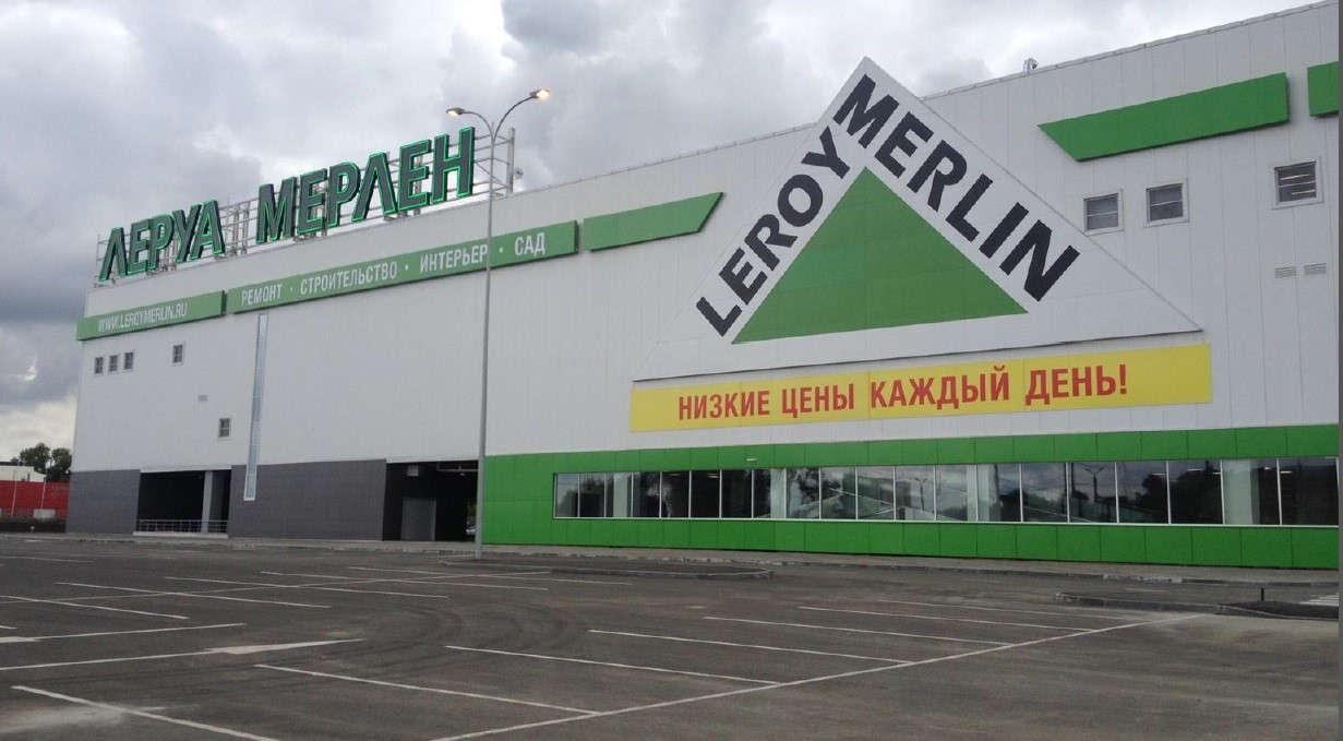 Леруа Мерлен Челябинск