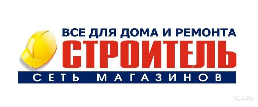Магазин Строитель