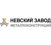 Невский завод металлоконструкций