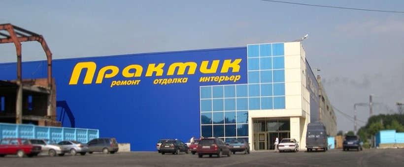 Практик Новосибирск