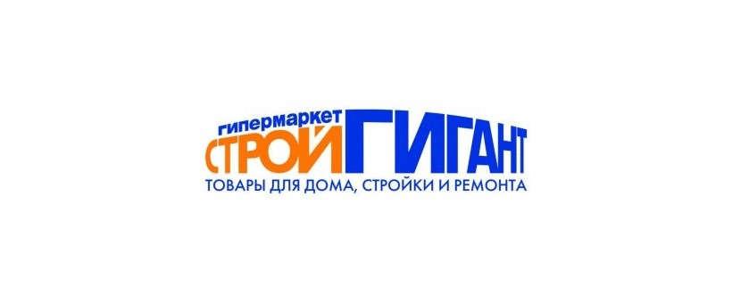 Каталог Стройгигант Курск