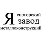 Ясногорский завод металлоконструкций