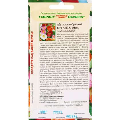 Абутилон Органза смесь окрасок DH 10 шт.