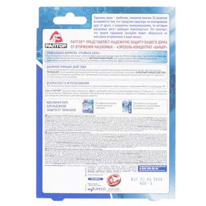 Купить Аэрозоль-концентрат Раптор от ползающих насекомых недорого
