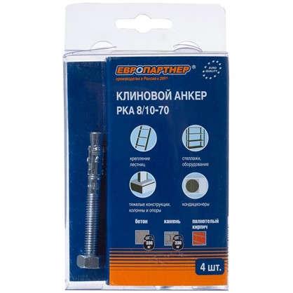 Купить Анкер клиновой PKA 8х70 мм 4 шт. дешевле