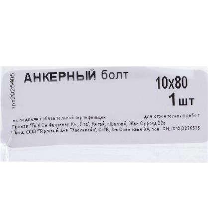 Доставка Анкерный болт 10х80 мм по России