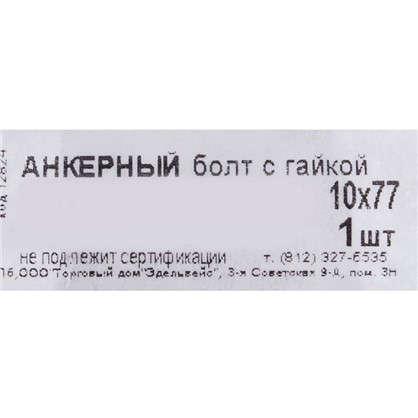 Купить Анкерный болт с гайкой 10х77 мм дешевле