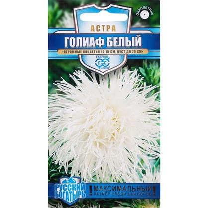 Астра Голиаф белый игольчатая 0.3 г