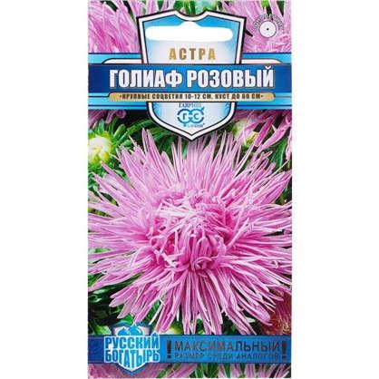 Астра Голиаф розовый игольчатая 0.3 г