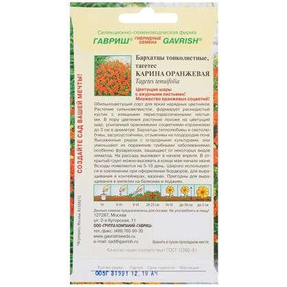 Бархатцы тонколистные Карина 0.05 г цвет оранжевый