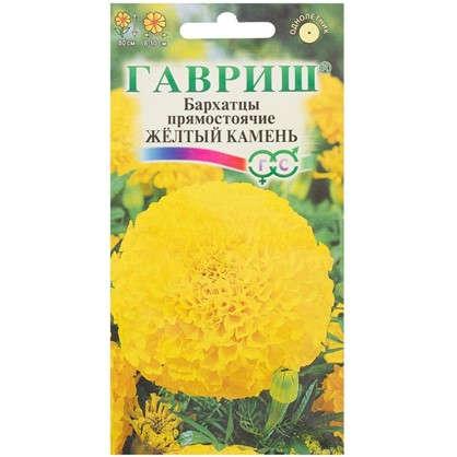 Купить Бархатцы Жёлтый камень 0.3 г (Тагетес) дешевле