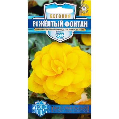 Купить Бегония гранулированная Жёлтый фонтан F1 4 шт. дешевле