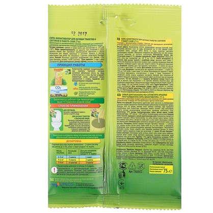 Биоактиватор для септиков Expel 75 г
