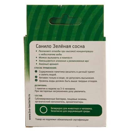 Биоактиватор для выгребных ям Зеленая сосна 2 дозы 50 г