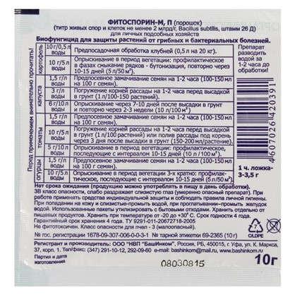 Биофунгицид для защиты растений от грибковых и бактериальных болезней Фитоспорин-М универсальный 10 г