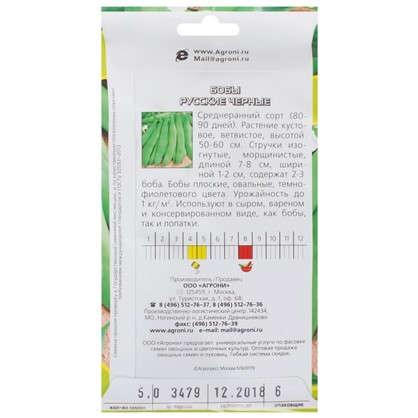 Бобы овощные чёрные Русские