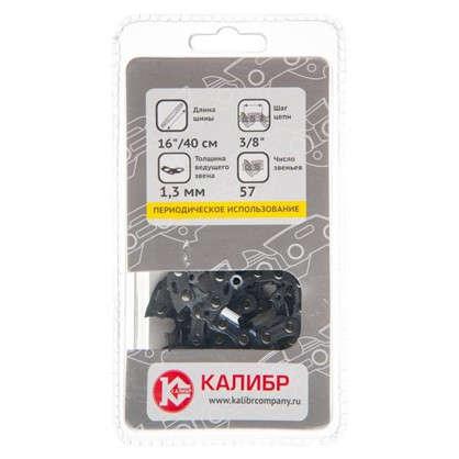 Цепь пильная 57 звеньев Калибр шаг 3/8 дюйма паз 1.3 мм
