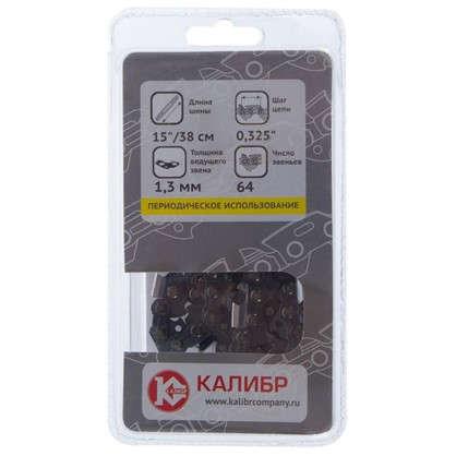 Купить Цепь пильная 64 звена Калибр 3/4 дюйма паз 1.3 мм дешевле