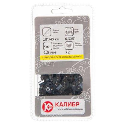 Купить Цепь пильная 72 звена Калибр шаг 3/4 дюйма паз 1.5 мм дешевле