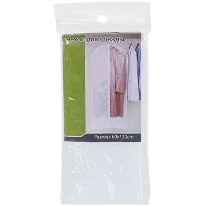 Купить Чехол для одежды 60х130 см цвет белый дешевле