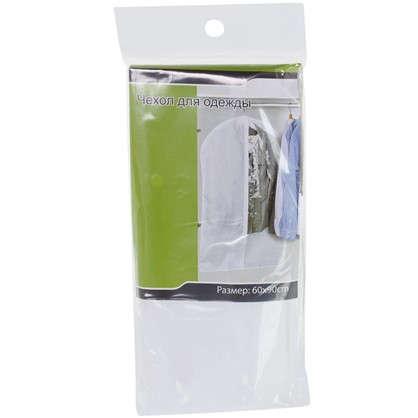 Купить Чехол для одежды 60х90 см цвет белый дешевле