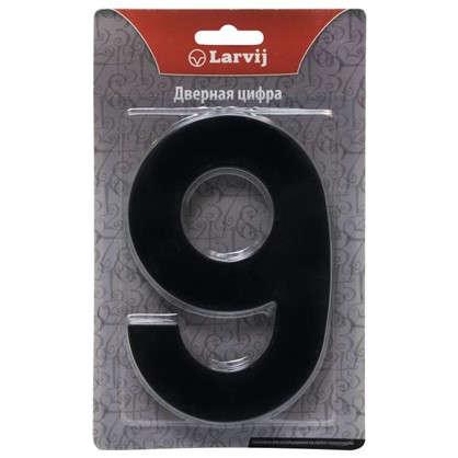 Цифра 9 Larvij большая цвет черный