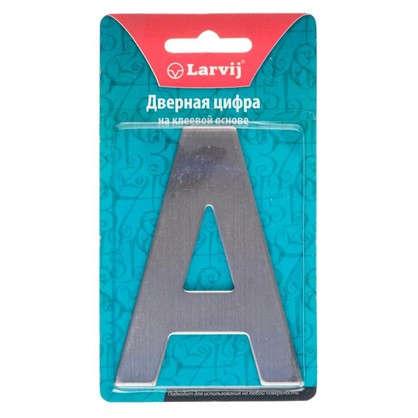 Цифра А самоклеящаяся 95х62 мм нержавеющая сталь цвет серебро
