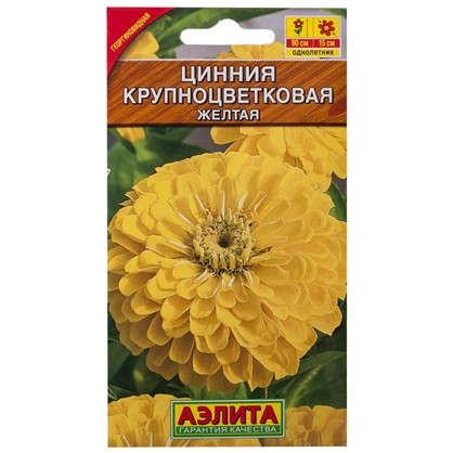 Цинния жёлтая Крупноцветковая