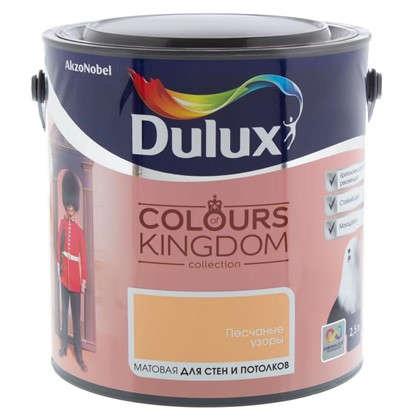 Декоративная краска для стен и потолков Dulux Colours Kingdom цвет песчаные узоры 2.5 л