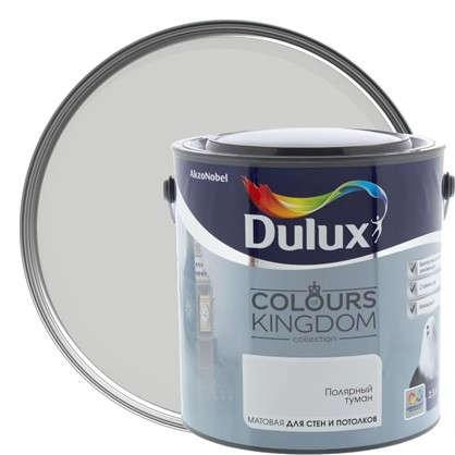 Декоративная краска для стен и потолков Dulux Colours Kingdom цвет полярный туман 2.5 л