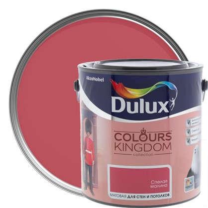 Декоративная краска для стен и потолков Dulux Colours Kingdom цвет спелая малина 2.5 л
