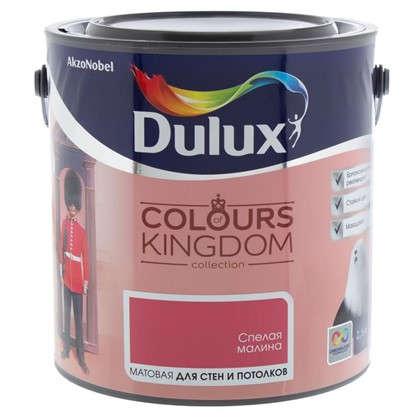 Купить Декоративная краска для стен и потолков Dulux Colours Kingdom цвет спелая малина 2.5 л дешевле