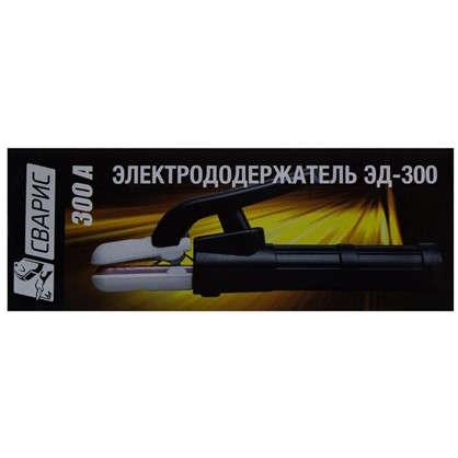 Держатель электродов ЭД-300