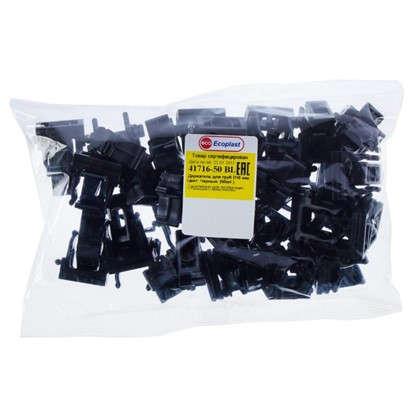 Купить Держатель-клипса для труб D16 мм 50 шт. цвет чёрный дешевле