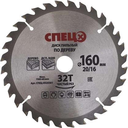 Купить Диск циркулярный по дереву Спец 160x20/16 мм дешевле