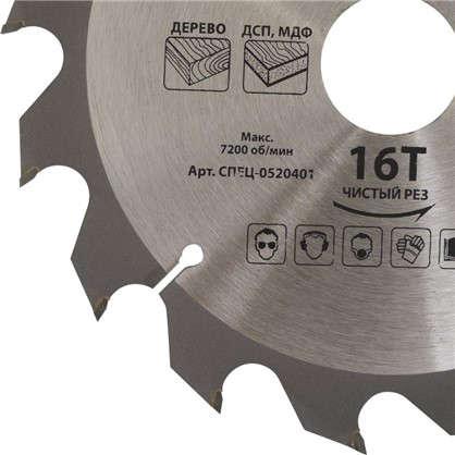 Купить Диск циркулярный по дереву Спец 165x30/20 мм дешевле