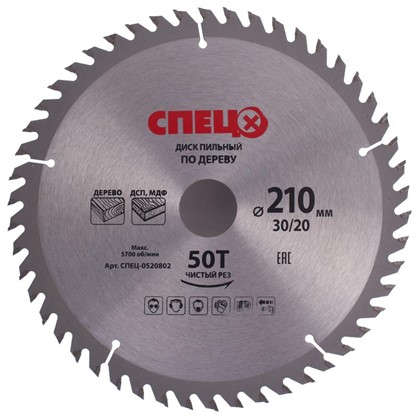 Диск циркулярный по дереву Спец 210x30/20 мм