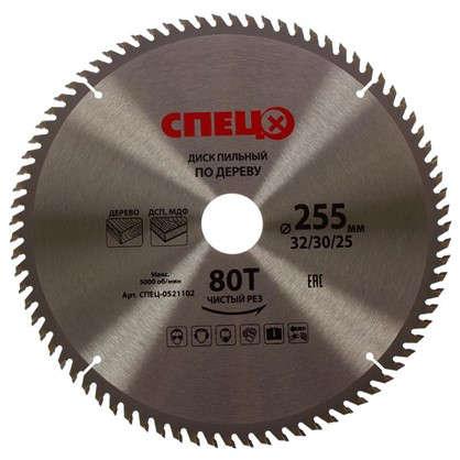 Купить Диск циркулярный по дереву Спец 255 мм 80 зуб. дешевле