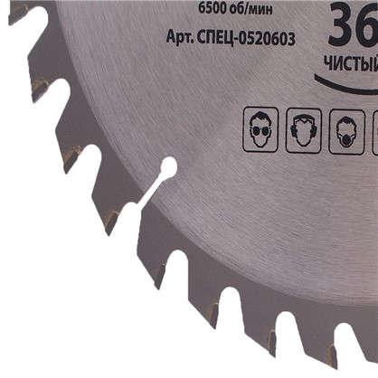 Купить Диск циркулярный по ламинату Спец 190x30/20/16 мм дешевле
