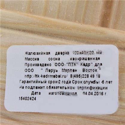 Дверка жалюзийная 1205х394х20 мм хвоя сорт А/В