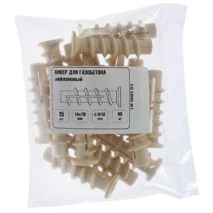 Дюбель для газобетона 10x70 мм нейлон 15 шт.