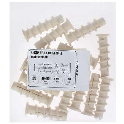 Дюбель для газобетона 6x50 мм нейлон 25 шт.