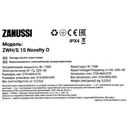 Электроводонагреватель накопительный Zanussi ZWH/S 15 Novelty O вертикальный 15 л нержавеющая сталь