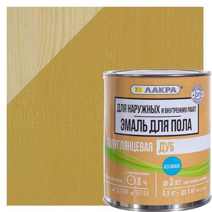Купить Эмаль для пола Лакра DIY цвет дуб 0.9 кг дешевле