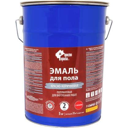 Купить Эмаль для пола Простокраска атласная цвет красно-коричневый 5 кг дешевле