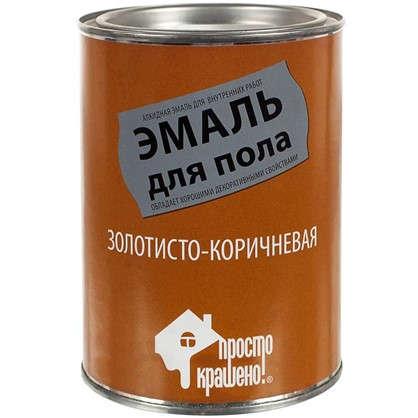 Купить Эмаль для пола Простокраска цвет золотисто-коричневый 0.9 кг дешевле